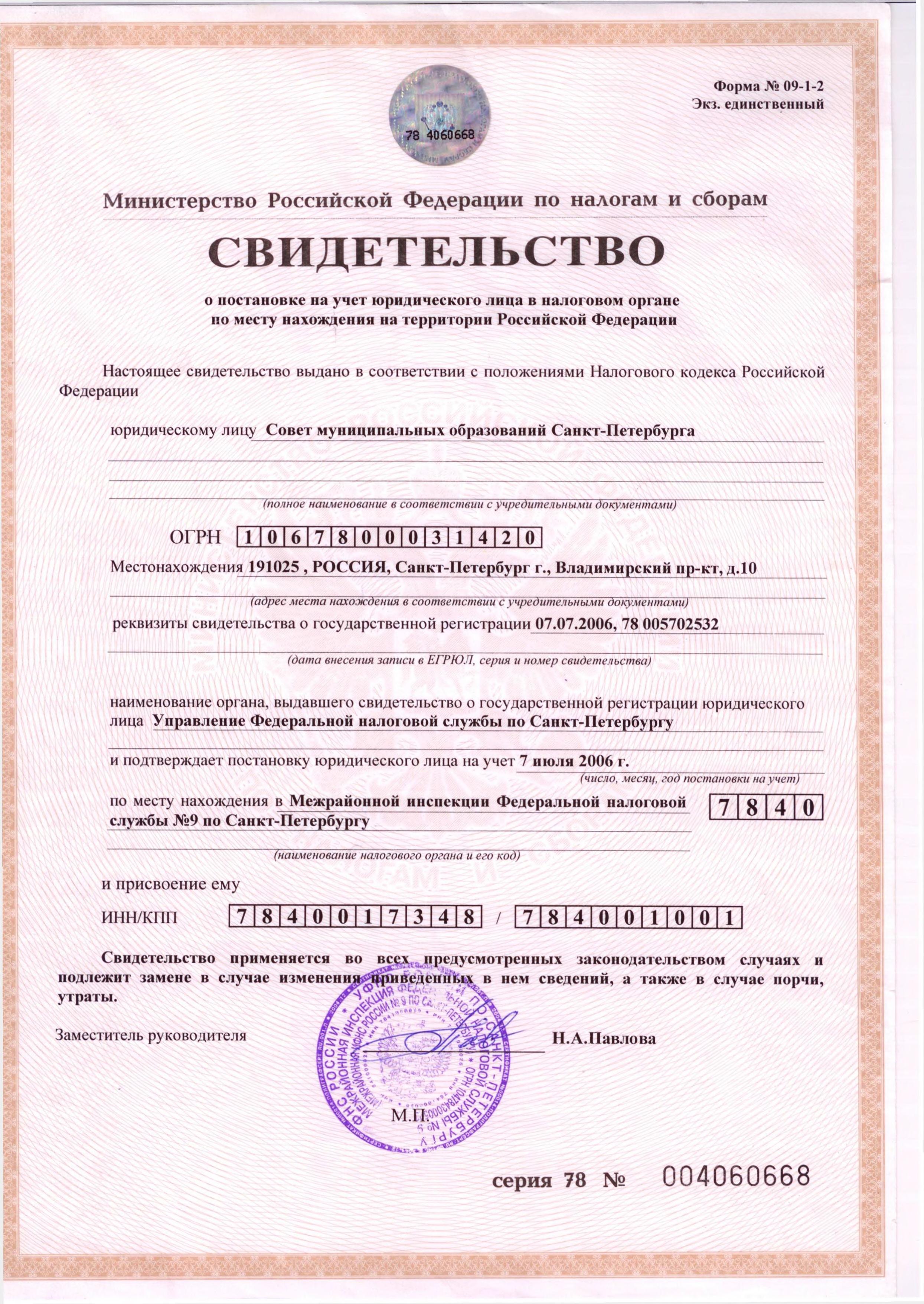 бланк для регистрации авто юридич лицом